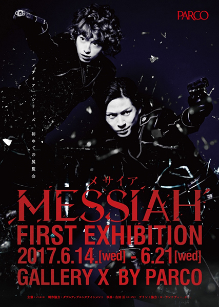 MESSIAH FIRST EXHIBITION